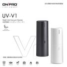 ONPRO UV-V1 無線吸塵器 USB充電式 手持 迷你吸塵器 吹吸兩用