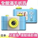 【小單眼 照相機 藍色】日本 COOING兒童版 運動攝影機 成長記錄 郊遊 聖誕節 新年【小福部屋】