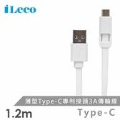 iLeco 薄型Type-C專利接頭3A充電傳輸線120cm 白