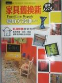 【書寶二手書T5/設計_XGX】家具舊換新變身大改造~省錢GO_維吉尼耶.