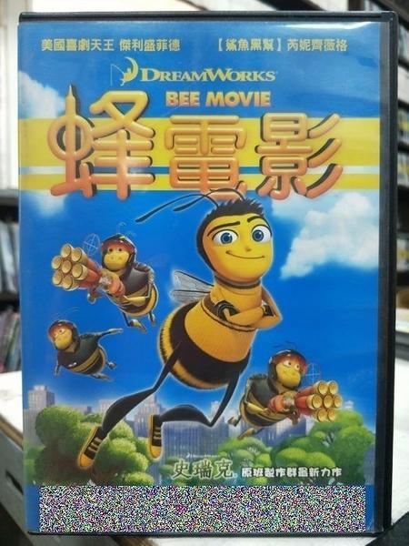 挖寶二手片-B46-正版DVD-動畫【蜂電影】-國英語發音(直購價)