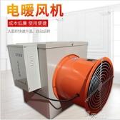 工業電熱風機 采暖養殖育雛電暖風機工業電熱風機220v YXS 【快速出貨】