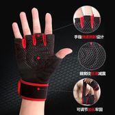 健身手套男女防滑半指器械啞鈴單杠訓練運動裝備 透氣護手掌護腕跨年提前購699享85折