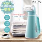 【KINYO】手持式掛燙機/蒸氣熨斗/電熨斗(HMH-8450)除霉除蹣抑菌