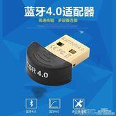 藍芽適配器 USB藍芽適配器4.0 臺式機電腦音頻發射器 筆記本免驅手機接收器 二度3C