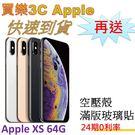 Apple iPhone XS 手機 64G,送 空壓殼+滿版玻璃保護貼,24期0利率 5.8吋螢幕