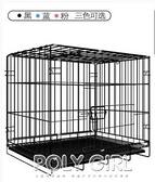狗籠子小型犬貓籠子寵物籠子大型犬帶廁所家用室內中型犬貓狗別墅 ATF 夏季新品
