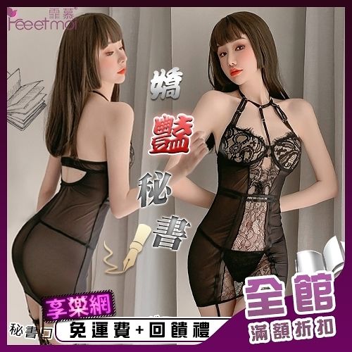 角色扮演 Cosplay 女性衣著《FEE ET MOI》秘書服!可調吊頸蕾絲透胸後排扣吊襪帶三件組