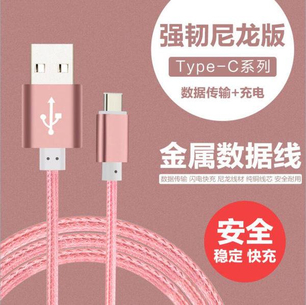 Type-C 1米 手機 傳輸線 尼龍 編織 金屬 2A 充電線 HTC U11 Ultra 3 S8 C9 Pro Xperia XZ Macbook
