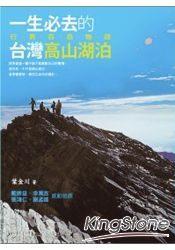 一生必去的台灣高山湖泊: 行男百岳物語