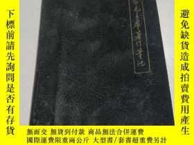 二手書博民逛書店罕見老筆記本:學習毛主席著作筆記(有毛主席像,有頁數被撕)Y21