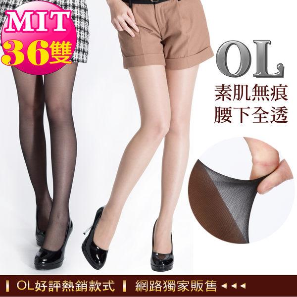 VOLA 維菈襪品‧[36入一組] 素肌無痕 網路銷售NO.1 透肌絲襪 自然均勻顯色 (36雙)