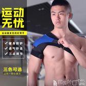 運動護肩 運動護肩男士籃球健身杠鈴護肩墊防肩膀脫臼固定護具護單肩帶 寶貝計畫
