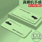 紅米note8pro手機殼超薄紅米note8保護套磨砂全包防摔硬【輕派工作室】
