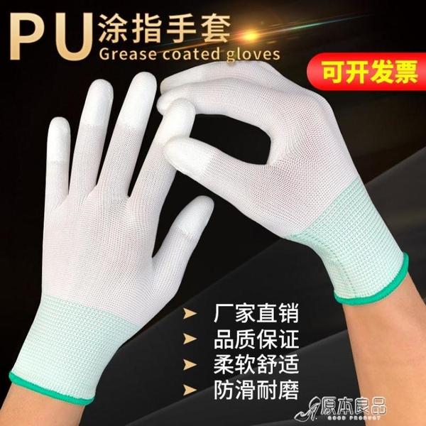 勞保手套 薄款白色尼龍PU涂指涂掌手套勞保耐磨涂膠無塵透氣【快速出貨】