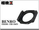 Benro FH-100 FH100 漸層濾鏡框架[內附 77mm、82mm 轉接環]