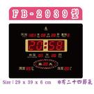 【鋒寶】FB-2939 電子鐘/國/農曆...