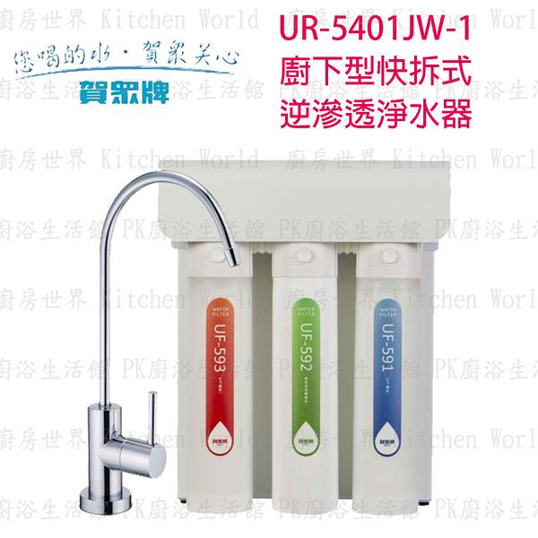 【PK廚浴生活館】高雄 賀眾淨水系列 UR-5401JW-1 廚下型快拆式 逆滲透 淨水器 實體店面 可刷卡