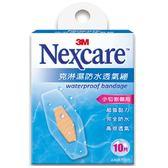 3M 克淋濕防水透氣繃 小切割傷用 10片/盒★愛康介護★