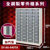 【超耐撞】大富 SY-A6-640TA 全鋼製零件櫃《加門型》 工具櫃 零件櫃 置物櫃 收納櫃 抽屜 辦公用具