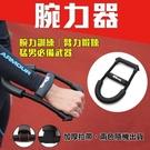 MDBuddy 腕力器(無氧 健身 重訓 重量訓練