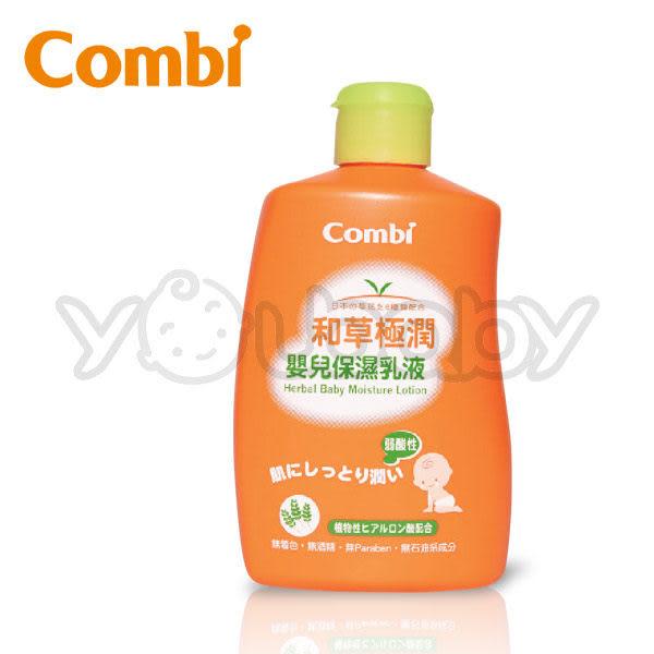 康貝 Combi 和草極潤嬰兒保濕乳液 250ml