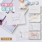 【04802】 簡約大理石紋祝賀卡 卡片 情人節卡片 生日卡片 賀卡