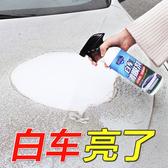 汽車蠟養護白車蠟白色車專用噴蠟鍍膜打蠟液體上光車臘保養臘通用