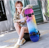 滑板 四輪滑板初學者女生成年人兒童青少年劃板男孩短板專業雙翹滑板車TW【快速出貨八折鉅惠】