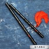 笛子學生演奏黑色竹笛古風橫笛女男初學成人零基礎兒童樂器-超凡旗艦店
