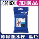 BROHTER LC3619XL 藍色 原廠墨水匣
