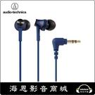 【海恩數位】ATH鐵三角 ATH-CK350M 耳道式耳機 藍色 公司貨保固