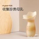 吸奶器 集奶器 硅膠 接奶神器 母乳收集器吸乳集乳手擠奶器集奶噐杯便攜 韓菲兒