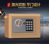 迷你保險箱 小型儲錢零錢保險箱 家用保險柜 入墻密碼保險柜 夾萬igo  酷男精品館