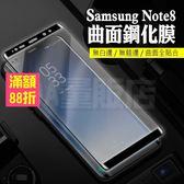 Samsung Note8 曲面玻璃貼 滿版3D 9H 玻璃 三星 保護貼 保護膜(80-3088)