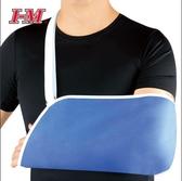 手臂吊帶-藍色布手臂吊帶 S、M、L可以選購 I-M 愛民 SC-3005【艾保康】