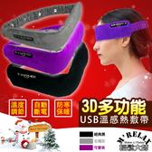 【輕鬆大師】USB多功能3D溫溫感熱敷帶