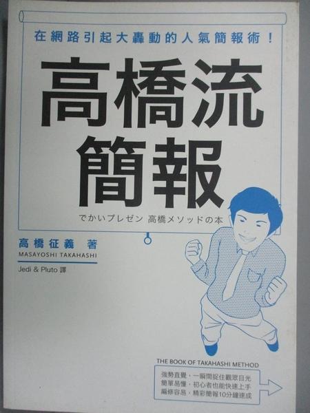 【書寶二手書T8/行銷_JJF】高橋流簡報_Pluto, 高橋征義