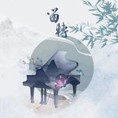 停看聽音響唱片】【CD】留.轉:鋼琴與民族器樂的邂逅 雙碟珍藏版