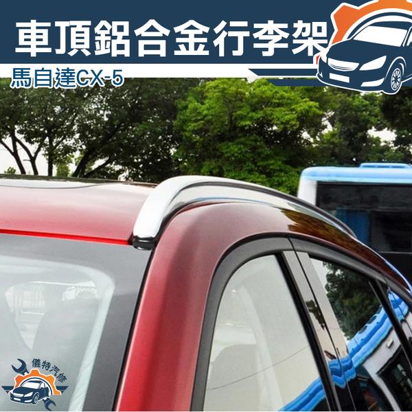 《儀特汽修》行李架  馬自達CX-5 汽車改裝專用鋁合金車頂架車 改裝行李架 置物支架 MIT-CX5R
