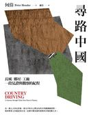 (二手書)尋路中國:長城、鄉村、工廠,一段見證與觀察的紀程