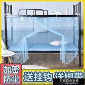 加密學生宿舍蚊帳家用1.5m床1.8米0.9米單人1.2m床簾防塵頂上下鋪【快速出貨】