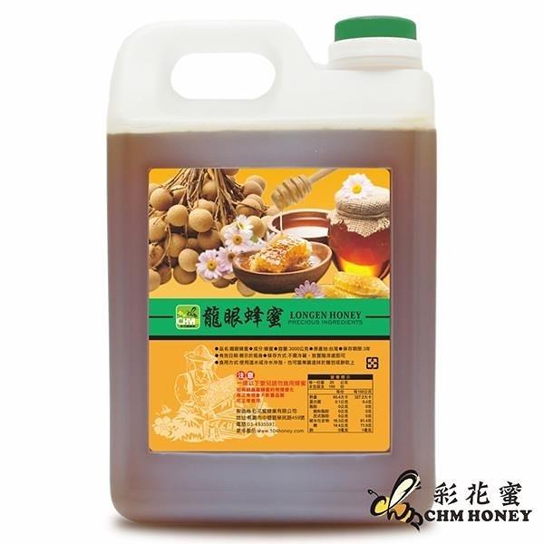 【南紡購物中心】《彩花蜜》台灣嚴選-龍眼蜂蜜(3000g)