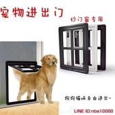 新款寵物紗門自由進出門貓咪狗狗小中大型犬狗門洞貓門洞紗窗專用 JD CY潮流