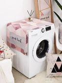 火鳥粉繫ins北歐布藝護罩巾單開門冰箱床頭柜防塵罩布洗衣機蓋布     原本良品     原本良品