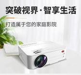 投影機 亦智新款超高清1080P投影儀家用wifi無線家庭影院4K無屏電視手機 雙11