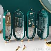 古風輕奢首飾收納盒高檔精致家用耳飾耳環飾品耳釘展示架項鏈盒子 創意家居