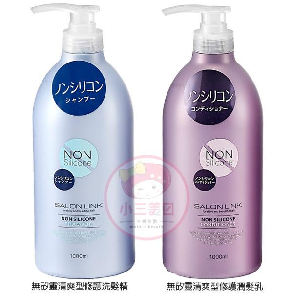 日本熊野 無矽靈清爽型修護洗髮精/潤髮乳(1000ml) 兩款可選【小三美日】$249