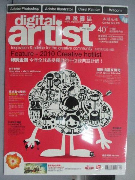 【書寶二手書T8/雜誌期刊_PQC】意念圖誌_31期_今年全球最受矚目的十位經典設計師_未拆