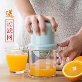 榨汁機手動榨汁機家用榨汁器嬰兒寶寶原汁機擠汁器迷你水果汁機壓榨橙汁 【好康八九折】